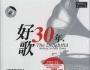 超高音质 怀旧经典《好歌30年全系列8CD》全