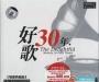 超高音质 怀旧经典《好歌30年全系列8CD》全集无损WAV
