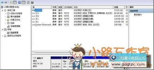 Win 7下硬盘分区图标显示不正常的修复 系统应用经验技巧 GQGTPC图片