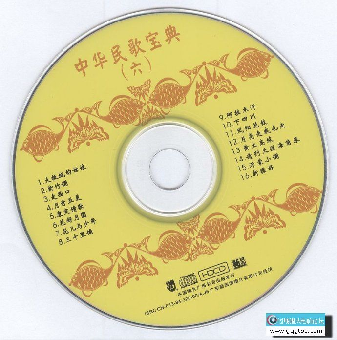 中国民歌中最脍灸人口、传播最广的曲目,由当今歌坛上著名歌唱家倾