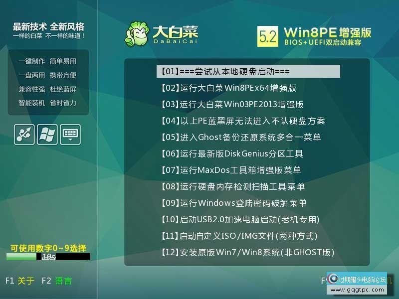 win7x64test-2016-12-21-07-55-34.jpg