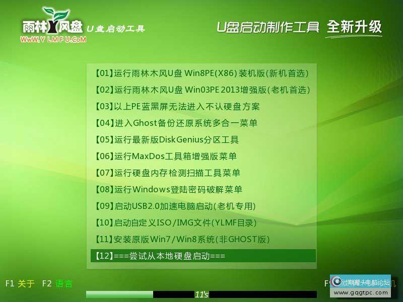 win7x64test-2016-12-21-08-14-11.jpg