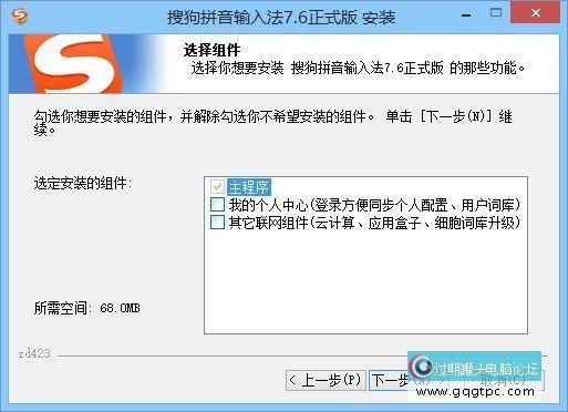 soupinyin-7.6.jpg