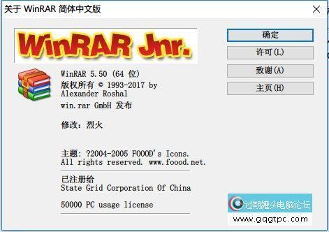 WinRAR 5.11.jpg
