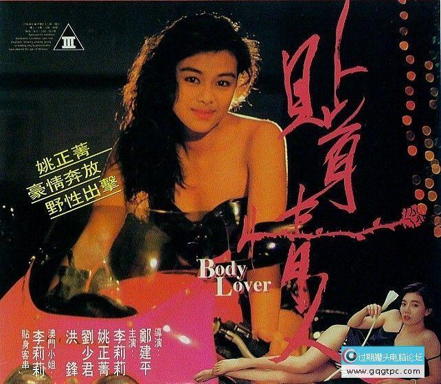 BodyLover1993-38-b63b63.jpg