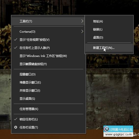 win10系统任务栏添加快捷菜单2
