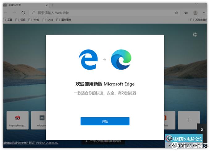新版Edge浏览器新LOGO