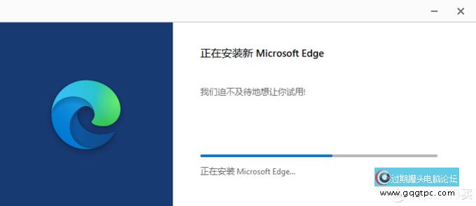 新版Edge浏览器安装