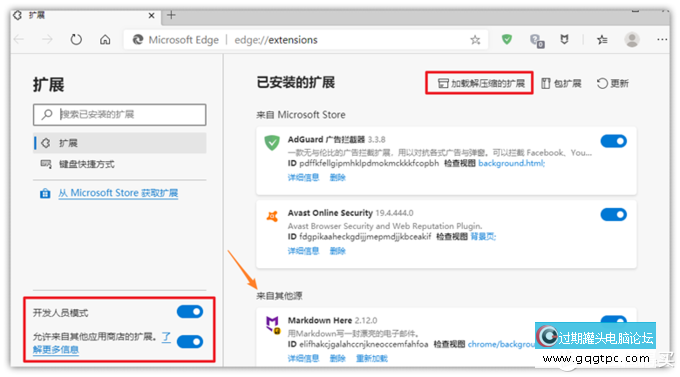 新版Edge浏览器新LOGO拓展应用