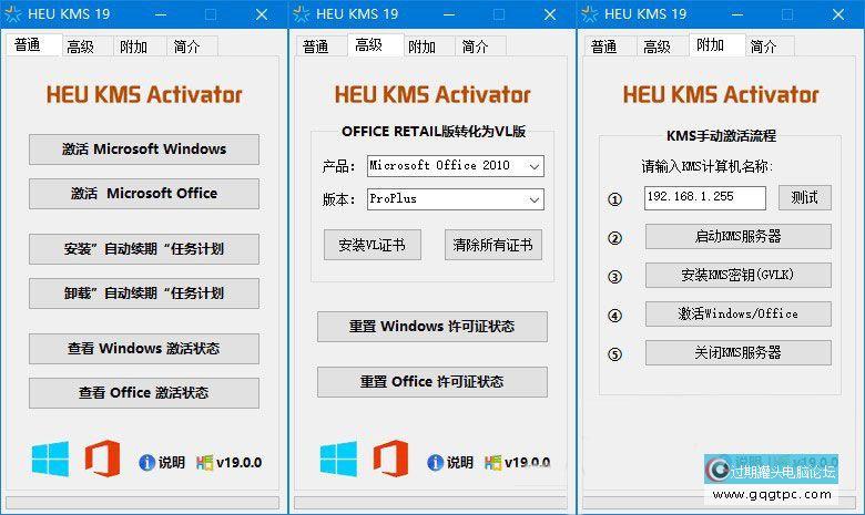 HEU_KMS_Activator.jpg