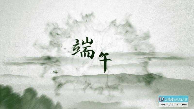 水墨端午节宣传片头[00-00-03][20200507-192520882].jpg