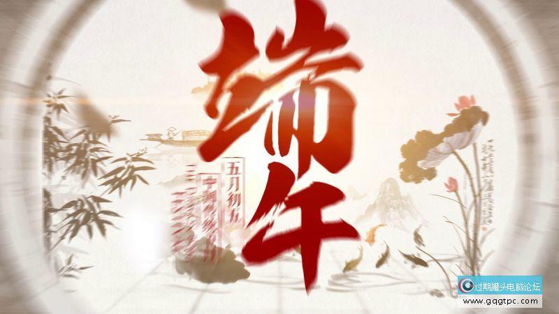 中国风庆祝端午节[00-00-05][20200511-085414729].jpg