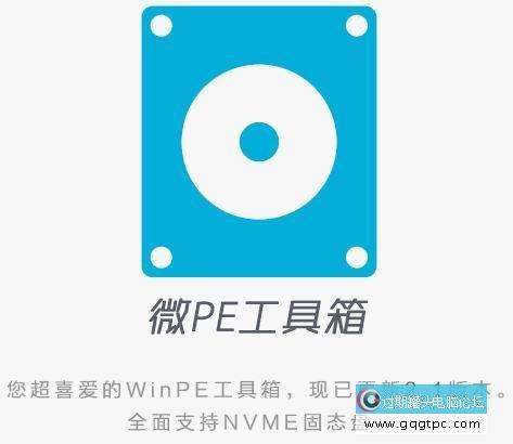微PE工具箱 2.1.jpg