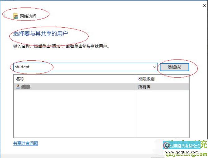 Win10系统向特定用户同享文件