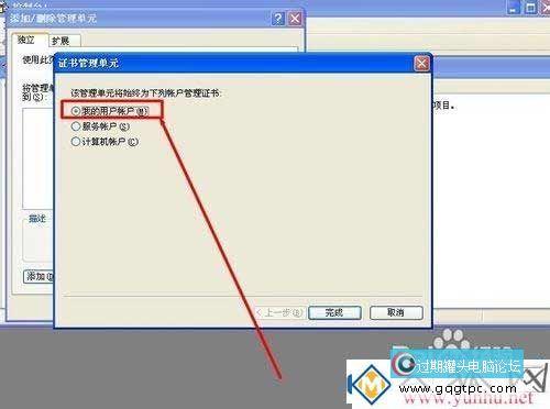 电脑的IE浏览器提示证书过期怎么处理?(图8)