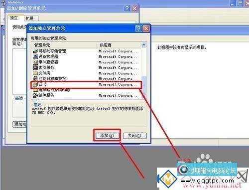 电脑的IE浏览器提示证书过期怎么处理?(图7)
