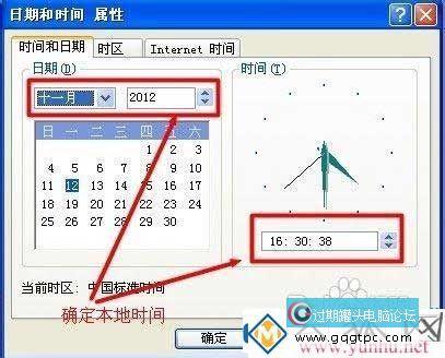 电脑的IE浏览器提示证书过期怎么处理?(图2)