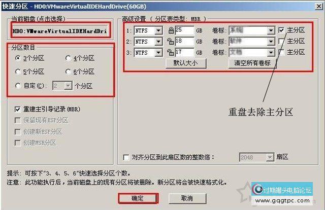 台式电脑加新/旧机械硬盘+分区教程