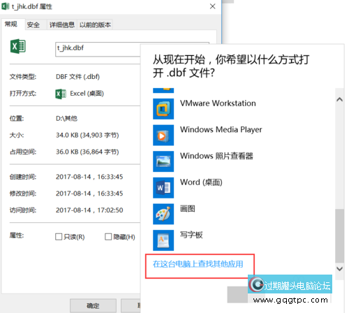 dbf文件怎样打开