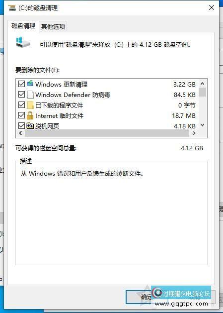 Win10系统更新之后C盘满了怎样办?Windows10更新之后C盘满了清理方法