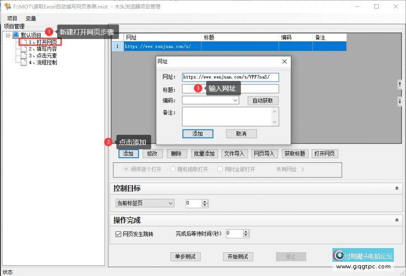 3、添加填表网址.jpg