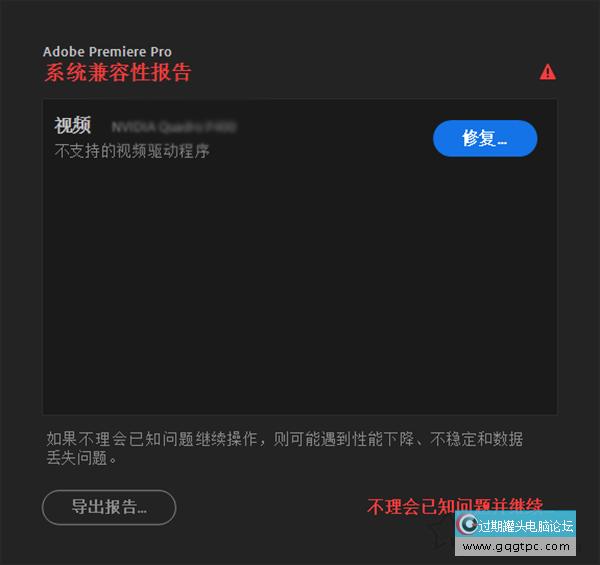 打开PR系统兼容性报告提示不支持的视频驱动程序的故障处理