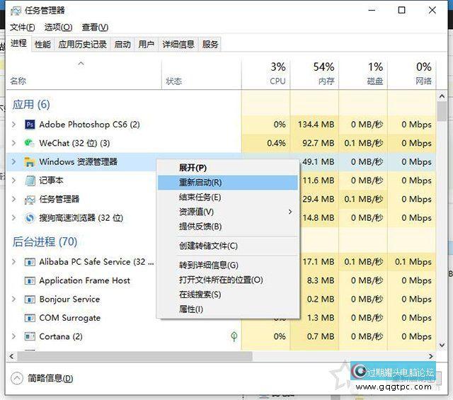 Windows10系统下任务栏图标显示白色方块变成空白的故障处理