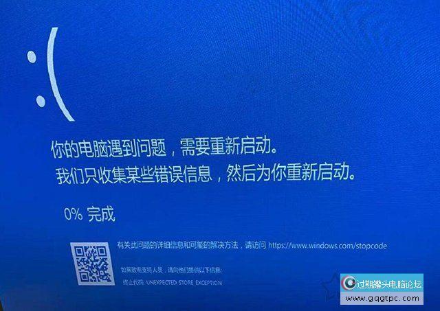 "Windows10系统出现""UNEXPECTED_STORE_EXCEPTION""蓝屏代码的故障处理"